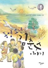 통영 소년 -김춘수 이야기