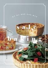 살레 베이킹 sale baking