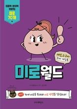 재밌고구마 두뇌게임북 미로월드