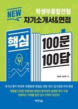 NEW 자기소개서 면접 핵심 100문 100답