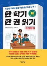 한 학기 한 권 읽기 의생명 편