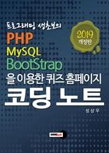 프로그래밍 생초보의 PHP MySQL Bootstrap을 이용한 퀴즈 홈페이지 코딩 노트