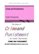 도스토옙스키의 죄와 벌 罪와罰 .The Book of Crime and Punishment, by Fyodor Dostoevsky