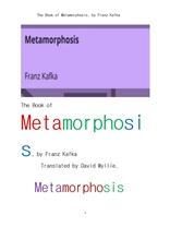 카프카의 변신 變身. The Book of Metamorphosis, by Franz Kafka