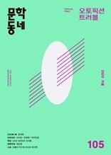 계간 문학동네 2020년 겨울호 통권 105호
