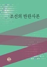 조선의 반란사론
