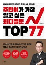 주린이가 가장 알고 싶은 최다질문 TOP77