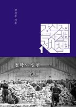 (강신주의 역사철학·정치철학 강의-01) 철학 VS 실천