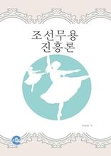 조선무용진흥론