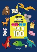 대한민국 아이들이 가장 좋아하는 공룡, 동물 그리기100(리커버)
