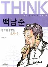 (생각쟁이인물 09) 백남준