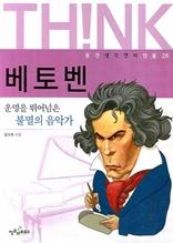(생각쟁이인물 28) 베토벤