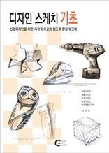 디자인 스케치 기초