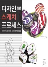 디자인 스케치 프로세스 101