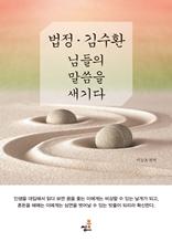 법정·김수환 님들의 말씀을 새기다-1 _탁마 琢磨 _의식의 점화
