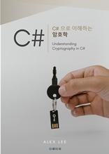 C#으로 이해하는 암호학