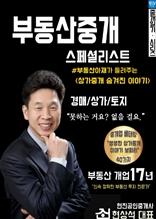 부동산중개 스페셜리스트
