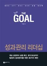 더 골(The Goal)