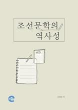 조선문학의 역사성