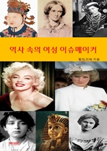 역사 속의 여성 이슈메이커