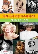 역사 속의 여성 이슈메이커-1 _헤레네외 5명