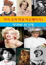 역사 속의 여성 이슈메이커-2 _양귀비외 5명