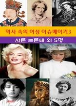 역사 속의 여성 이슈메이커-3 _샤론 브론테외 5명