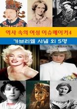역사 속의 여성 이슈메이커-4 _가브리엘 샤넬외 5명