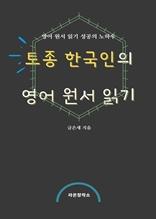 토종 한국인의 영어 원서 읽기
