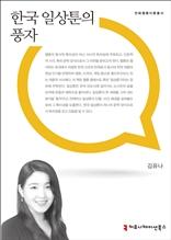 한국 일상툰의 풍자