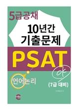 PSAT 5급 10년간 기출문제(언어논리)