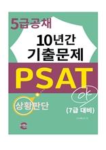 PSAT 5급 공채 10년간 기출문제(상황판단)