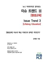 뉴스 빅데이터로 읽어보는 이슈 트렌드 Ⅲ [평생교육]