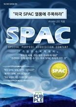 미국 SPAC 열풍에 주목하라