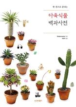 (한 권으로 끝내는) 다육식물 백과사전