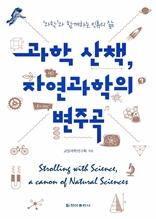 과학 산책, 자연과학의 변주곡