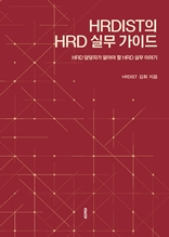 HRDIST의 HRD 실무 가이드
