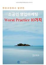 소공인 영업마케팅 Worst Practice 10가지