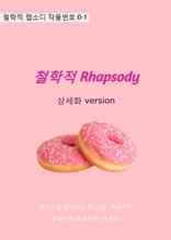 철학적 Rhapsody 상세화 version