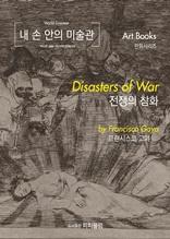 내 손 안의 미술관, 전쟁의 참화