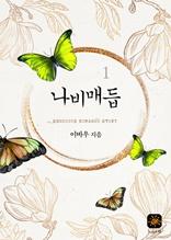 나비매듭 1권