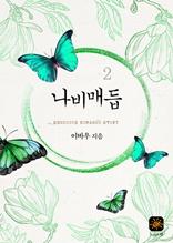 나비매듭 2권