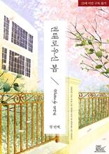 [BL]권태로우신 봄 1