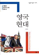 전통과 보수의 나라 영국 3 - 영국 현대