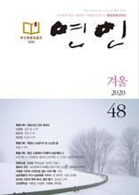 계간 연인 2020 겨울호(통권48호)