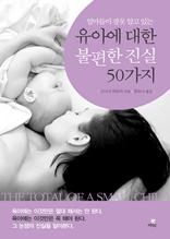 엄마들이 잘못 알고 있는 유아에 대한 불편한 진실-4_'내 아이의 행복