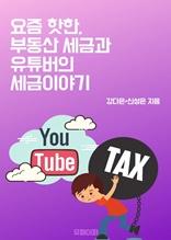요즘 핫한 부동산 세금과 유튜버의 세금이야기