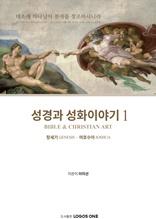 성경과 성화이야기 1