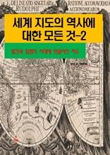 세계 지도의 역사에 대한 모든 것-2 _발견과 탐험시대에 만들어진 지도