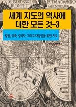 세계 지도의 역사에 대한 모든 것-3_왕권 귀족 성직자 그리고 대